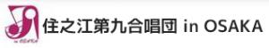 住之江第九合唱団 in OSAKA