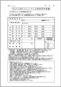 コミュニティ広場使用申請書/使用許可書兼領収書(PC)