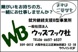 ウッズブック社
